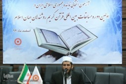 Qualification Round of Int'l Quran Contest for Blind to Be Held Wednesday