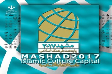 Senior Officials to Attend Launch of Mashhad, 2017 Cultural Capital of Muslim World