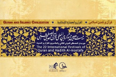 Winners of 1st Stage of Al-Mustafa Quran Festival Announced