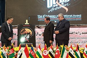 Arbaeen Int'l Award Closing Ceremony