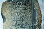 Quran Engraved Tablets Found in Mecca